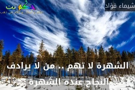 الشهرة لا تهم .. من لا يرادف النجاح عنده الشهرة -شيماء فؤاد
