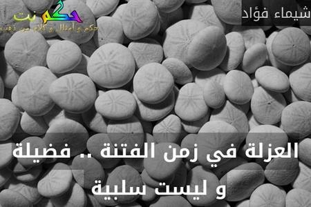 العزلة في زمن الفتنة .. فضيلة و ليست سلبية -شيماء فؤاد