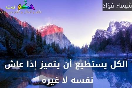 الكل يستطيع أن يتميز إذا عاش نفسه لا غيره -شيماء فؤاد