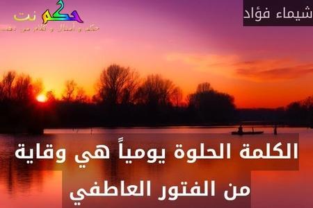 الكلمة الحلوة يومياً هي وقاية من الفتور العاطفي -شيماء فؤاد
