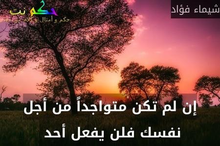 إن لم تكن متواجداً من أجل نفسك فلن يفعل أحد -شيماء فؤاد