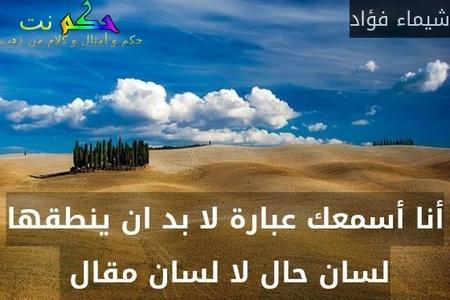 أنا أسمعك عبارة لا بد ان ينطقها لسان حال لا لسان مقال -شيماء فؤاد
