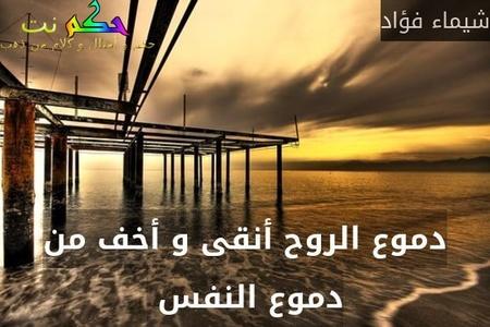 دموع الروح أنقى و أخف من دموع النفس -شيماء فؤاد