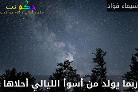 ربما يولد من أسوأ الليالي أحلاها -شيماء فؤاد
