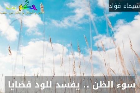 سوء الظن .. يفسد للود قضايا -شيماء فؤاد
