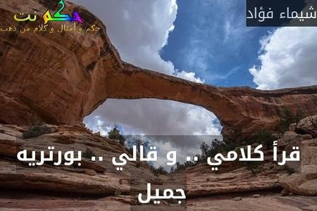 قرأ كلامي .. و قالي .. بورتريه جميل -شيماء فؤاد