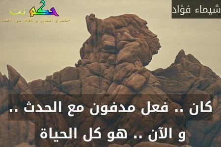 كان .. فعل مدفون مع الحدث .. و الآن .. هو كل الحياة -شيماء فؤاد