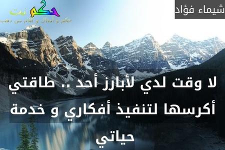 لا وقت لدي لأبارز أحد .. طاقتي أكرسها لتنفيذ أفكاري و خدمة حياتي -شيماء فؤاد