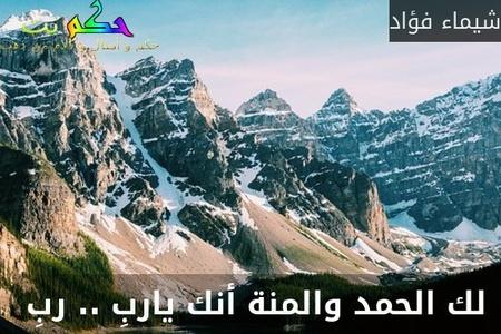 لك الحمد والمنة أنك ياربِ .. ربِ -شيماء فؤاد