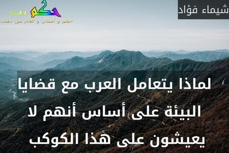لماذا يتعامل العرب مع قضايا البيئة على أساس أنهم لا يعيشون على هذا الكوكب -شيماء فؤاد