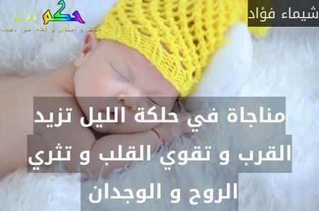 مناجاة في حلكة الليل تزيد القرب و تقوي القلب و تثري الروح و الوجدان -شيماء فؤاد