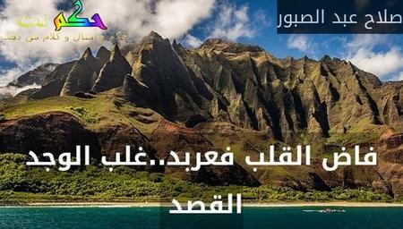 فاض القلب فعربد..غلب الوجد القصد -صلاح عبد الصبور