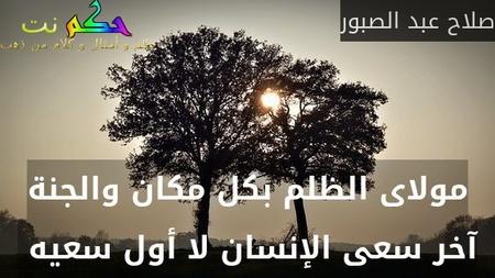 مولاى الظلم بكل مكان والجنة آخر سعى الإنسان لا أول سعيه -صلاح عبد الصبور