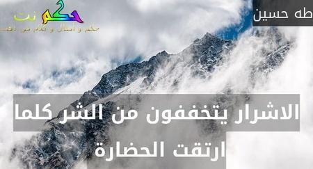 الاشرار يتخففون من الشر كلما ارتقت الحضارة -طه حسين