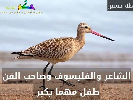 الشاعر والفليسوف وصاحب الفن طفل مهما يكبر -طه حسين