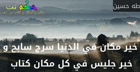 خير مكان في الدنيا سرج سابح و خير جليس في كل مكان كتاب -طه حسين
