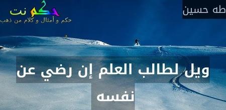 ويل لطالب العلم إن رضي عن نفسه -طه حسين