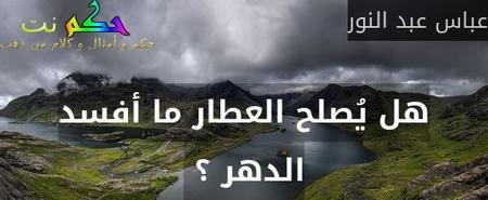 هل يُصلح العطار ما أفسد الدهر ؟ -عباس عبد النور