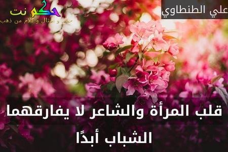قلب المرأة والشاعر لا يفارقهما الشباب أبدًا-علي الطنطاوي