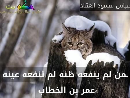 ـمن لم ينفعه ظنه لم تنفعه عينه عمر بن الخطاب -عباس محمود العقاد