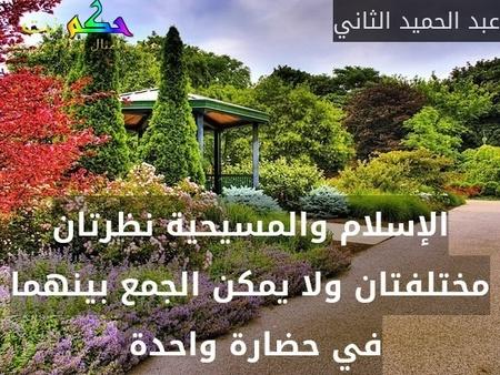 الإسلام والمسيحية نظرتان مختلفتان ولا يمكن الجمع بينهما في حضارة واحدة -عبد الحميد الثاني