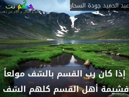 إذا كان رب القسم بالسّف مولعاً فشيمة أهل القسم كلهم السّف -عبد الحميد جودة السحار