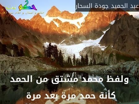 ولفظ محمد مشتق من الحمد كأنة حمد مرة بعد مرة -عبد الحميد جودة السحار