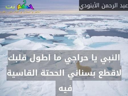 النبي يا حراجي ما اطول قلبك لاقطع بسناني الححتة القاسية فيه -عبد الرحمن الأبنودي