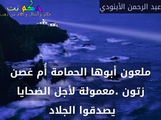 ملعون أبوها الحمامة أُم غصن زتون .معمولة لأجل الضحايا يصدقوا الجلاد -عبد الرحمن الأبنودي