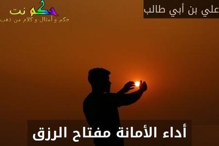 أداء الأمانة مفتاح الرزق -علي بن أبي طالب