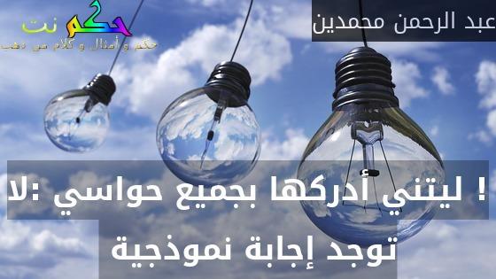 ! ليتني أدركها بجميع حواسي :لا توجد إجابة نموذجية -عبد الرحمن محمدين