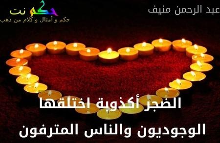 الضجر أكذوبة اختلقها الوجوديون والناس المترفون -عبد الرحمن منيف