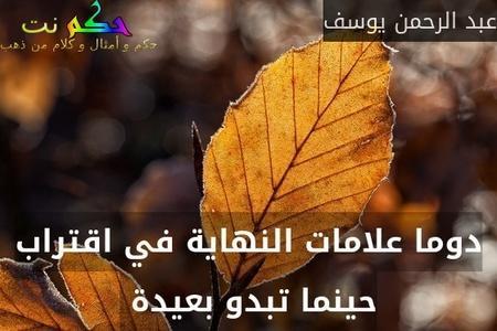دوما علامات النهاية في اقتراب حينما تبدو بعيدة -عبد الرحمن يوسف