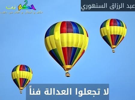 لا تجعلوا العدالة فناً -عبد الرزاق السنهوري