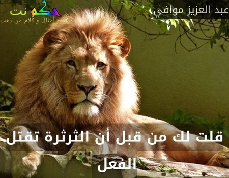 قلت لك من قبل أن الثرثرة تقتل الفعل -عبد العزيز موافي