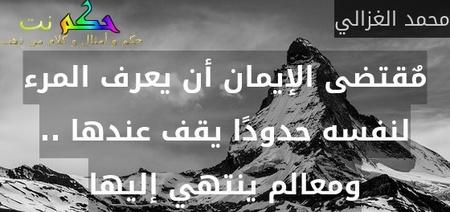مٌقتضى الإيمان أن يعرف المرء لنفسه حدودًا يقف عندها .. ومعالم ينتهي إليها-محمد الغزالي