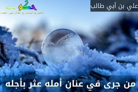 من جرى في عنان أمله عثر بأجله -علي بن أبي طالب