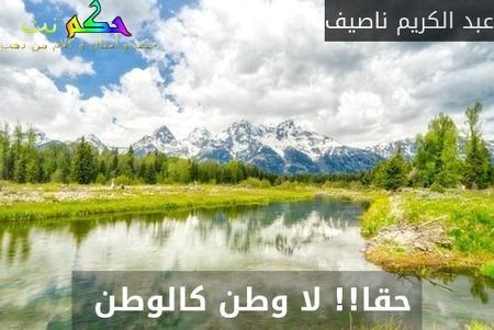 حقا!! لا وطن كالوطن  -عبد الكريم ناصيف