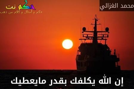 إن الله يكلفك بقدر مايعطيك-محمد الغزالي