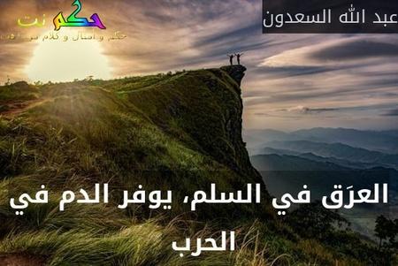 العرَق في السلم، يوفر الدم في الحرب -عبد الله السعدون