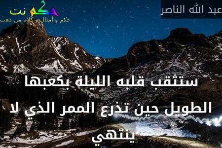 ستثقب قلبه الليلة بكعبها الطويل حين تذرع الممر الذي لا ينتهي -عبد الله الناصر