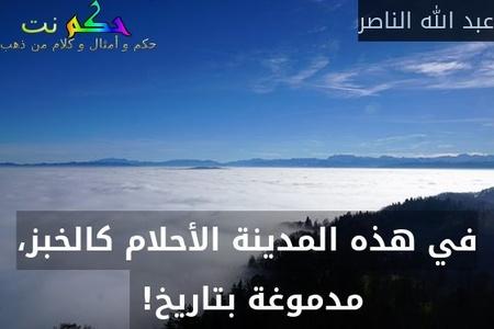 في هذه المدينة الأحلام كالخبز، مدموغة بتاريخ! -عبد الله الناصر