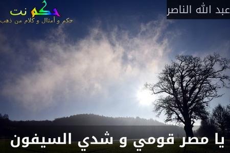 يا مصر قومي و شدي السيفون -عبد الله الناصر