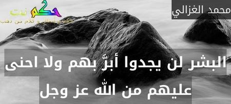 البشر لن يجدوا أبرَّ بهم ولا احنى عليهم من الله عز وجل-محمد الغزالي