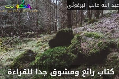 كتاب رائع ومشوق جدا للقراءة -عبد الله غالب البرغوثي