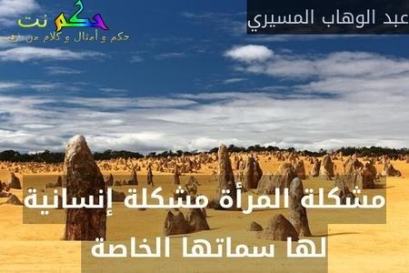 مشكلة المرأة مشكلة إنسانية لها سماتها الخاصة -عبد الوهاب المسيري