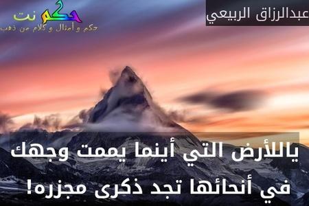 ياللأرض التي أينما يممت وجهك في أنحائها تجد ذكرى مجزره! -عبدالرزاق الربيعي