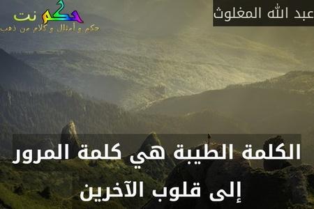 الكلمة الطيبة هي كلمة المرور إلى قلوب الآخرين -عبد الله المغلوث