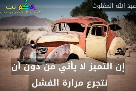 إن التميز لا يأتي من دون أن نتجرع مرارة الفشل -عبد الله المغلوث
