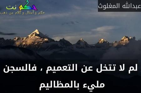 لم لا تتخل عن التعميم ، فالسجن مليء بالمظاليم -عبدالله المغلوث